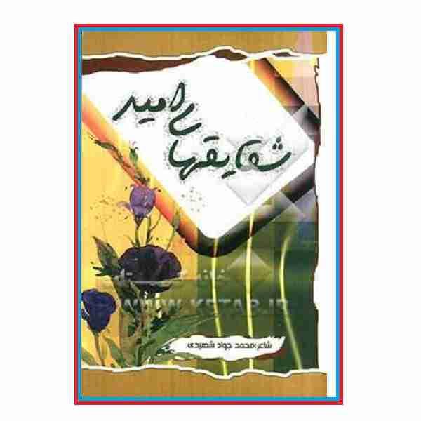 خرید کتاب شقایقهای امید - کتابهای فروشگاه اینترنتی لردشاپ |lordshop