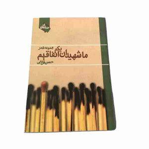 خرید کتاب -کتاب ما شهیدان یک اتفاقیم - کتابهای فروشگاه اینترنتی لردشاپ |lordshop