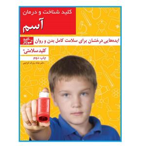 خرید کتاب - کتاب کلید شناخت و درمان آسم (همراه با سی دی ) - فروشگاه اینترنتی لردشاپ