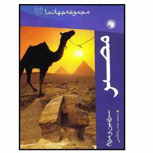 خرید کتاب کمیاب - کتاب مصر (مجموعه جهان ما) - کتاب های فروشگاه اینترنتی لردشاپ