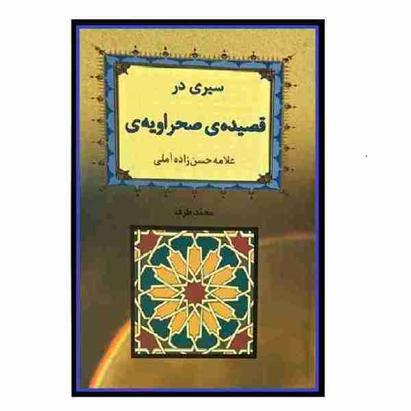 خرید کتاب - کتاب سیری در قصیدهی صحراویهی علامه حسنزاده آملی -فروشگاه اینترنتی لردشاپ